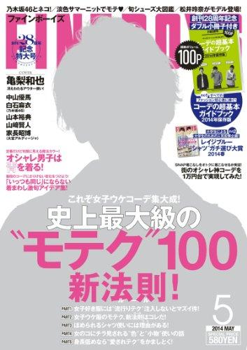 FINEBOYS (ファインボーイズ) 2014年 05月号 [雑誌]