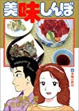 美味しんぼ (46) (ビッグコミックス)