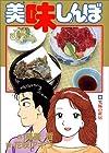 美味しんぼ 第46巻 1994-08発売