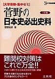 菅野の日本史必出史料―大学受験・集中ゼミ (シグマベスト)