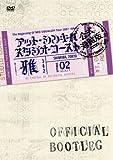 オフィシャル・ブートレッグ The Beginning Of NEO VISUALIZM Tour 2007 -FINAL- アット・シンキバ・スタジオ・コースト [DVD]