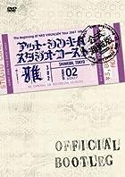 オフィシャル・ブートレッグ The Beginning Of NEO VISUALIZM Tour 2007 -FINAL- アット・シンキバ・スタジオ・コースト [DVD]()