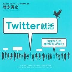 Twitter就活