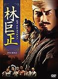 林巨正-快刀イム・コッチョン DVD-BOX 3[DVD]