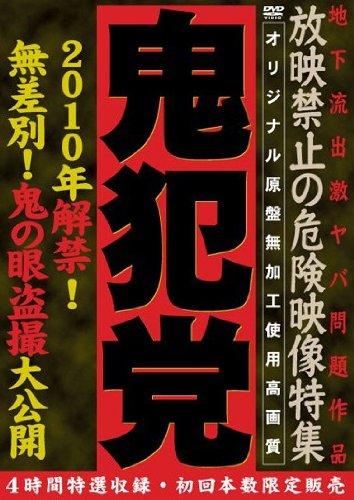 [----] 鬼犯党 2010年解禁! 無差別! 鬼の眼盗撮大公開 日米記録