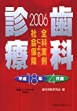 全科実例による社会保険歯科診療〈平成18年4月版〉