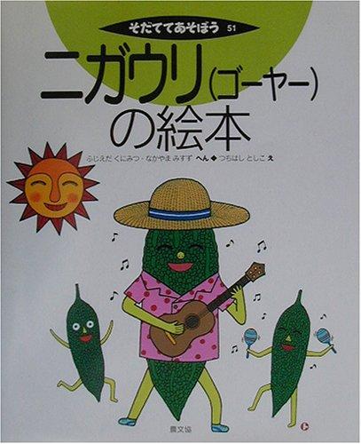 ニガウリ(ゴーヤー)の絵本 (そだててあそぼう)