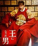 【映画パンフレット】 『王になった男』 出演:イ・ビョンホン.リュ・スンリョン.ハン・ヒョジュ