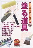 道具の使い方コツのコツ (5) (大図解-大きな図で解りやすい本-)