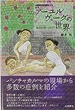 新版 アーユルヴェーダの世界―統合医療へ向けて (アーユルヴェーダ叢書)