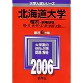 北海道大学(理系-前期日程) (2006年版 大学入試シリーズ)