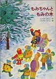もみちゃんともみの木 (あかね・新えほんシリーズ)