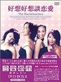 恋・愛・都・市 恋がしたい DVD-BOX2