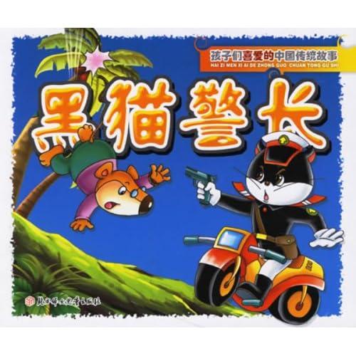中国传统儿童故事