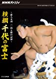 NHKスペシャル横綱 千代の富士 前人未到1045勝の記録 [DVD] ランキングお取り寄せ