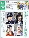 皇室 Our Imperial Family 第59号 (扶桑社ムック)