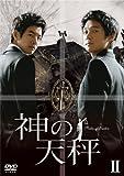 神の天秤 BOX-II [DVD]
