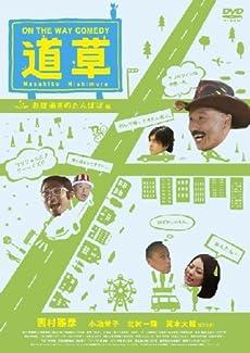 ON THE WAY COMEDY 道草 お昼過ぎのたんぽぽ 編 [DVD]