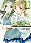 女子高生 -Girls-High- 第11巻