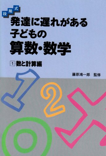 Calculation Hen Mathematics Of Children There Is Any Delay In Development-Stage <1> Number (1995) Isbn: 4051049590 [Japanese Import] front-817588