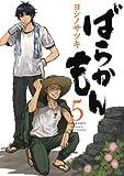 ばらかもん5巻 (デジタル版ガンガンコミックスONLINE)