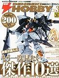 電撃HOBBY MAGAZINE (ホビーマガジン) 2013年 03月号 [雑誌]