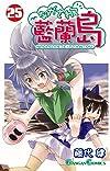 ながされて藍蘭島(25) (ガンガンコミックス)
