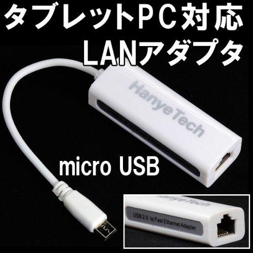 Nexus 7にも対応アンドロイドタブレットで有線LAN利用 【microUSB→有線LANRJ-45ポートに変換】