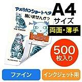 サンワダイレクト 両面印刷スーパーファイン用紙 A4 500シート インクジェット用紙 300-JP007