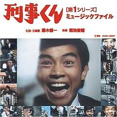 : 刑事くん[第1シリーズ]ミュージックファイル