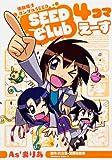 機動戦士ガンダムSEED SEED Club 4コマえーす (カドカワコミックスAエース)