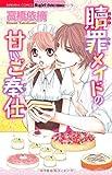 贖罪メイドの甘いご奉仕 (ぶんか社コミックス S*girl Selection)