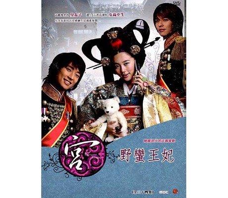 宮 (クン) (完) (メイキング収録) (MBCドラマ) (台湾版)