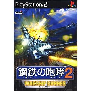 鋼鉄の咆哮2/3 - www35.tok2.com