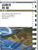 高瀬舟・舞姫 (お風呂で読む文庫 39)