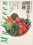 野菜作り40種―家庭で手軽に楽しめる (My green)
