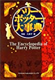 ハリー・ポッター大事典 ― The Encyclopedia of Harry Potter