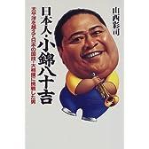 日本人・小錦八十吉―太平洋を越えて日本の国技・大相撲に挑戦した男