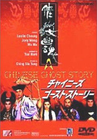 チャイニーズ・ゴースト・ストーリー [DVD]