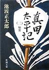 真田太平記(二)秘密 (新潮文庫)
