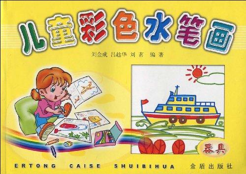 儿童彩色水笔画?器具图片