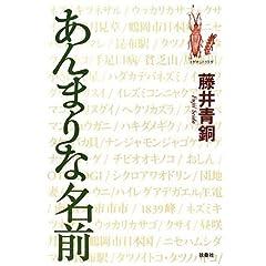 あんまりな名前 (単行本) 藤井 青銅 (著)