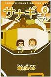 サナギさん 6 (6) (少年チャンピオン・コミックス)