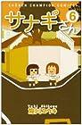 サナギさん 第6巻 2008年10月08日発売