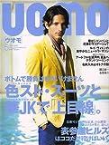 uomo (ウオモ) 2006年 05月号 [雑誌]