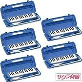 KC キョーリツコーポレーション 鍵盤ハーモニカ P3001-32k サクラ楽器オリジナル おまとめ5台セット /ブルー5台セット