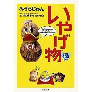 いやげ物 (ちくま文庫)