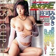 乳文字E 庄司みゆき [DVD] TBD-008