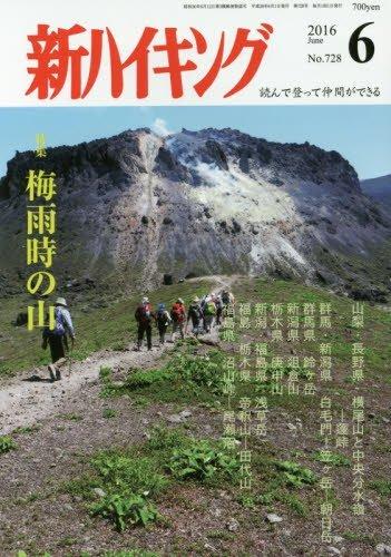 新ハイキング 2016年 06 月号
