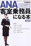 ANA客室乗務員になる本最新版